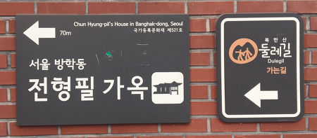 도봉구, 유흥업소 밀집지역에서 한글문화거리로 변신하다 - 김선미 기자