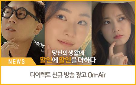 KB손해보험, 다이렉트 신규 방송 광고 On-Air