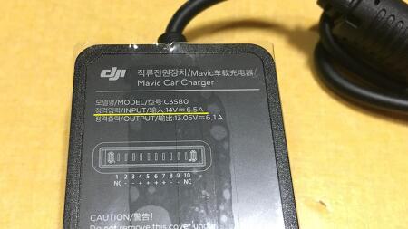 Mavic Pro] 매빅프로 차량용충전기 유감