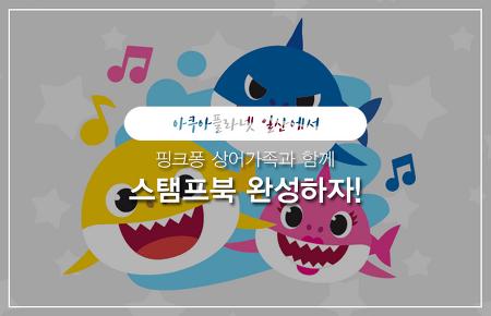 아쿠아플라넷 일산에서 핑크퐁 상어가족과 함께 스탬프북 완성하자!