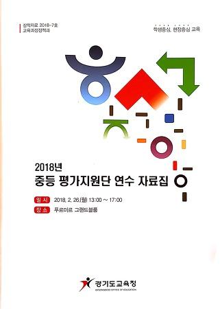 2018중등교과 평가계획서 자료지원과 <생활과윤리>평가계획서