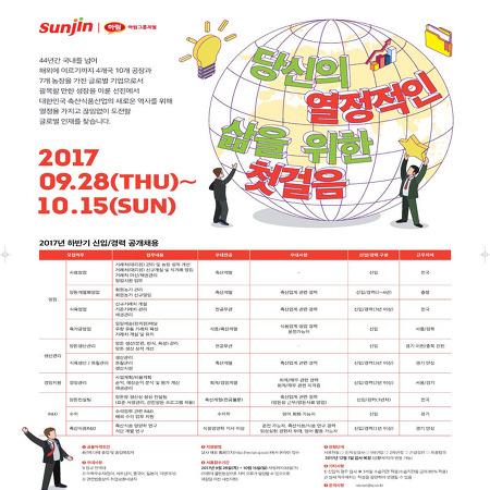 [소식] 선진 2017년 하반기 신입/경력 공개채용