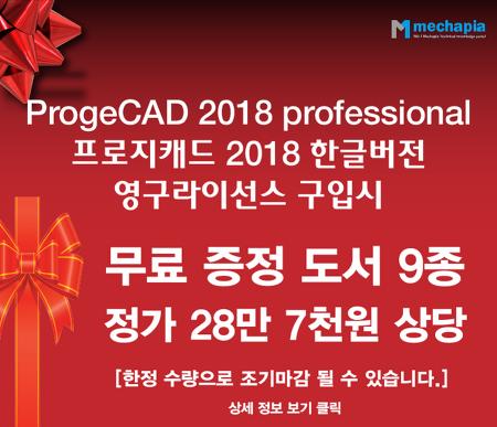 90만원대의 아주 쓸만한 캐드(CAD) ProgeCAD 2018 한글버젼 영구라이선스 구매시 푸짐한 선물을 드립니다.