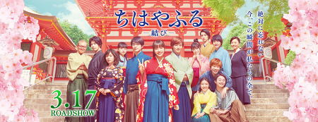 영화「치하야후루 -매듭/무스비-(ちはやふる -結び-)」公式サイト main