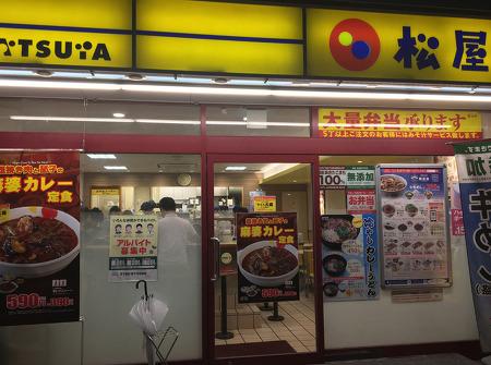 후쿠오카 혼밥 저렴한 음식점 마츠야 규동