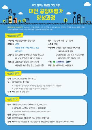 2017 대전 공정여행가 양성과정 선착순 40명 모집중