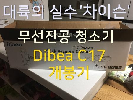 대륙의 실수 -차이슨(?) 무선 청소기 Dibea C17 개봉기