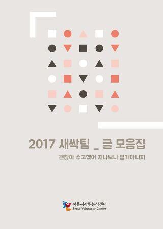 2017 학습소모임 새싹팀 - 글모음집