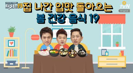 103회 - 집 나간 입맛 돌아오는 봄 건강 음식 9위~1위