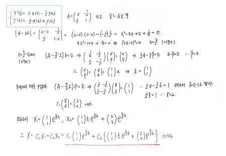 공업수학 (후반부) 연립선형미분방정식의 일반해 : 반복고유값을 갖는 경우