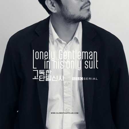 고독한 단벌신사 (LONELY GENTLEMAN IN HIS ONLY SUIT)