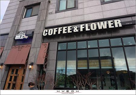 2017' 카페를 찾아서 - 홍성 '숨' 커피 & 플라워