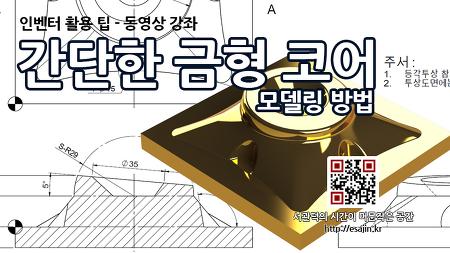[인벤터]금형 코어 모델링 for Inventor [동영상 강좌 만]