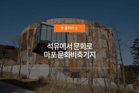 석유에서 문화로! 역사를 포용한 도시재생 '마포 문화비축기지'