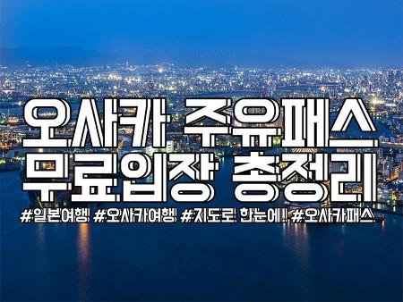 오사카 주유패스 무료입장 관광지 총정리!