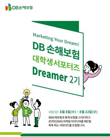 DB손해보험 대학생 서포터즈 Dreamer 2기 모집