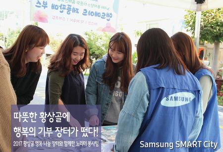 노리터 봉사팀, 새로운 기부 문화에 동참하다