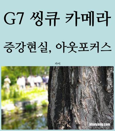 LG G7 씽큐 카메라 후기, AR 스티커, 아웃포커스, AI 카메라