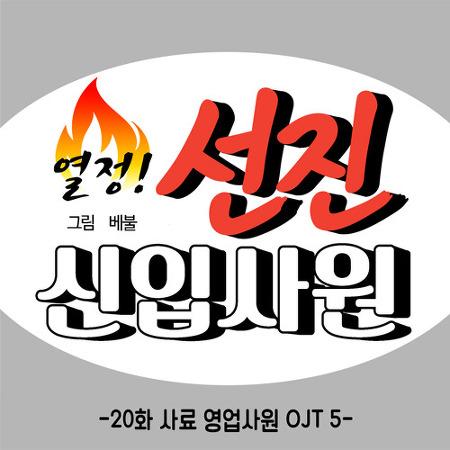 [웹툰] 20화 사료 영업사원 OJT- 5