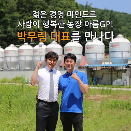 [소식]축젊은 경영 마인드로 사람이 행복한 농장 아름GP! - 박무림 대표를 만나다