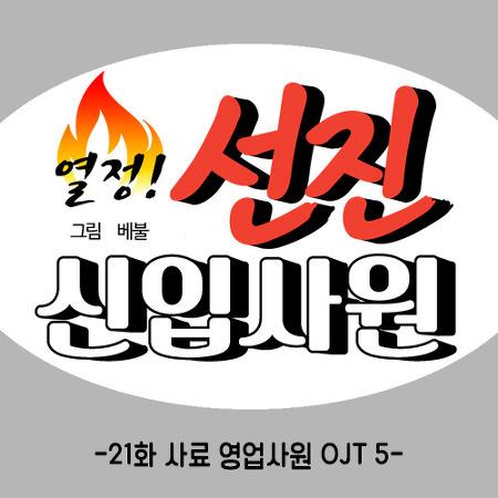 [웹툰]21화사료영업사원OJT-6
