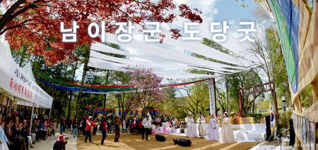 [남이섬 / 행사] 남이장군 도당굿(南怡將軍 都堂祭)
