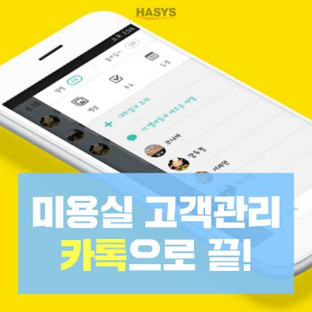 미용실 마케팅, 헤어짱에서는 카카오톡 하나로 끝! - 미용실 고객관리프로그램 헤어짱