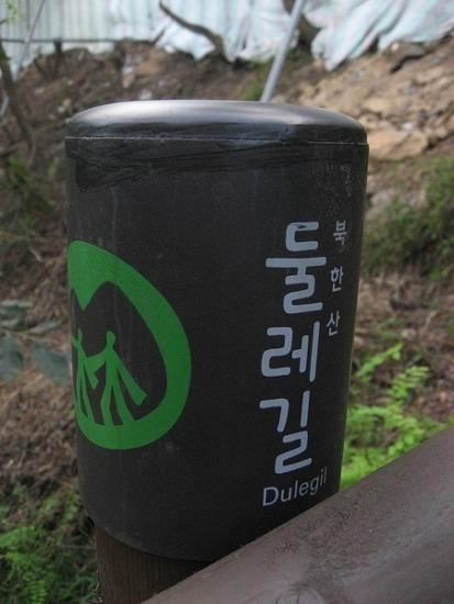 북한산 둘레길 2010.09.24