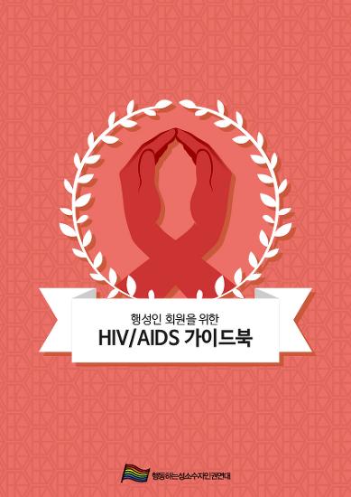 행성인 회원을 위한 HIV/AIDS 가이드북을 펴내며