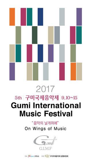 [구미문화소식] 2017 구미국제음악제 개최! '음악의 날개 위에'