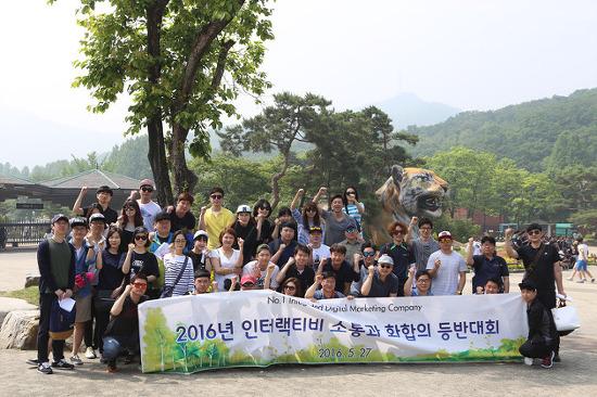 인터랙티비(interactivy), 서울대공원 둘레길 (산림욕장) 등반 대회