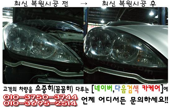 ( 서울시 마포구 성산동 서부자동차출장 ) 렉서스ES330 ( Lexus ES330 ) 렉서스ES350 헤드라이트 최신 복원 1위 업체 A/S 2년 (오염,기스) (전조등 복원) - Carcare [카케어] -