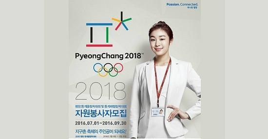 2018 평창동계올림픽 및 패럴림픽 자원봉사자..