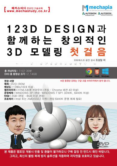 Autodesk 123D DESIGN 동영상강좌 DVD