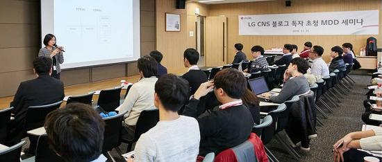 LG CNS의 MDD, 블로그 독자 여러분과 만나다