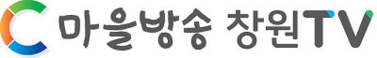 마을방송 창원TV 소개