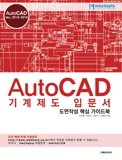 메카피아 오토캐드 입문 추천 도서