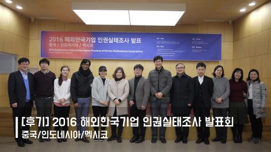[후기] 2016 해외한국기업 인권실태조사 발표..