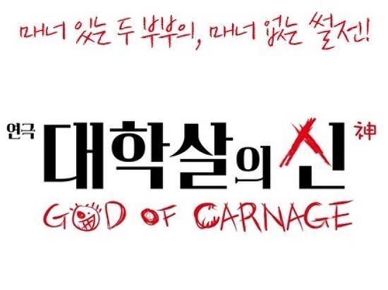 남경주,최정원,송일국,이지하의<대학살의 신>6월 24일 개막!