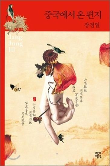 『중국에서 온 편지』- 경계를 흐리며