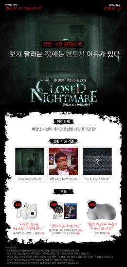 [예판넷] 클로즈드 나이트메어 한국어판 발매 기념 심령사진 콘테스트 (PS4 신 하야리가미2)