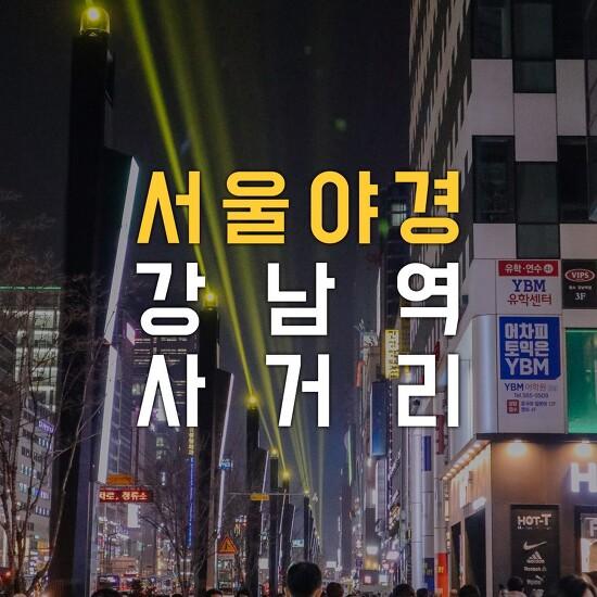 [나이트뷰 - 서울야경, 강남야경] 강남역에서 약속이 있었던 날, 잠깐 담았던 강남 밤거리 풍경~!