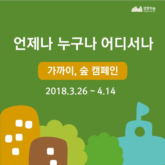 2018 가까이, 숲 캠페인