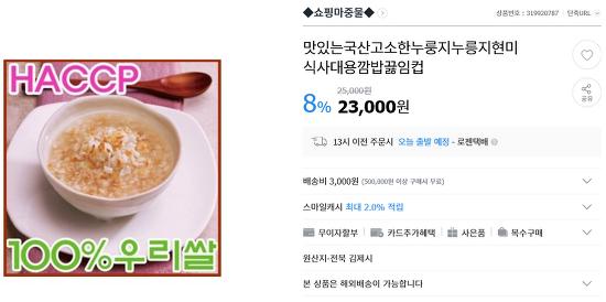 한국 사람 입맛에는 가끔 간편하게 누룽지도 좋지요~