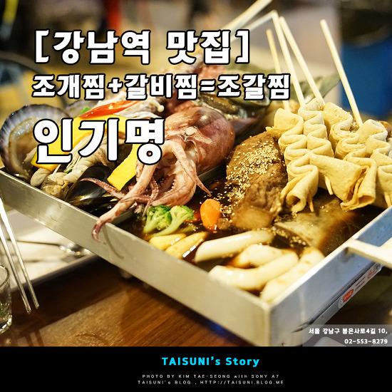 [강남역 맛집] 조개찜+갈비찜=조갈찜, 인기명 역삼본점
