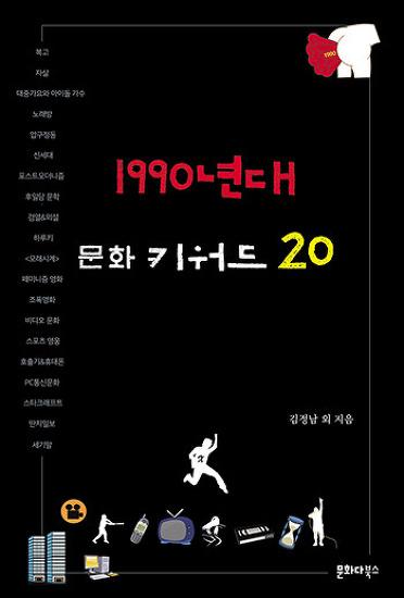 김정남 외 『1990년대 문화 키워드 20』 (문화다북스, 2017)