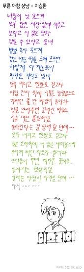 20180503노래 - 푸른 아침 상념 - 이승환