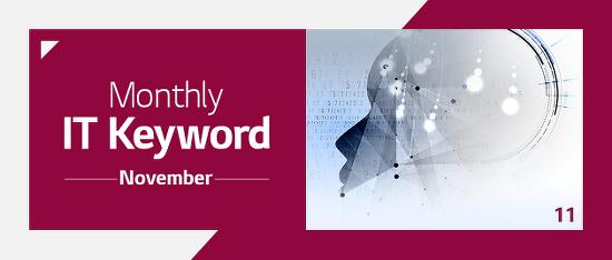 이슈로 살펴보는 Monthly IT Keyword (11월)