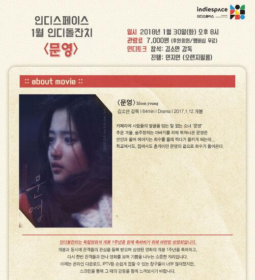 [01.30] 2018년 1월의 인디돌잔치 <문영>