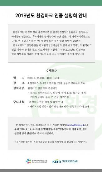 【공지】사회적기업 대상 환경마크 인증 설명회 개최